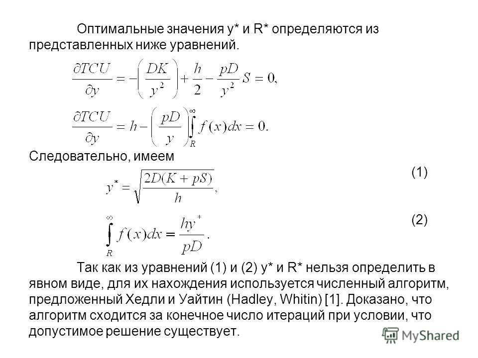 Оптимальные значения у* и R* определяются из представленных ниже уравнений. Следовательно, имеем (1) (2) Так как из уравнений (1) и (2) у* и R* нельзя определить в явном виде, для их нахождения используется численный алгоритм, предложенный Хедли и Уа