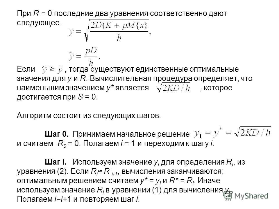 При R = 0 последние два уравнения соответственно дают следующее. Если, тогда существуют единственные оптимальные значения для у и R. Вычислительная процедура определяет, что наименьшим значением у* является, которое достигается при S = 0. Алгоритм со