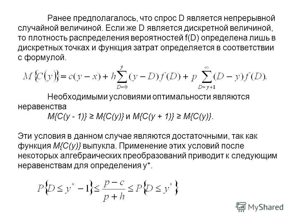 Ранее предполагалось, что спрос D является непрерывной случайной величиной. Если же D является дискретной величиной, то плотность распределения вероятностей f(D) определена лишь в дискретных точках и функция затрат определяется в соответствии с форму