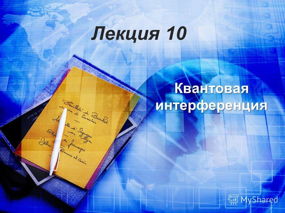 Лекция 10 Квантовая интерференция