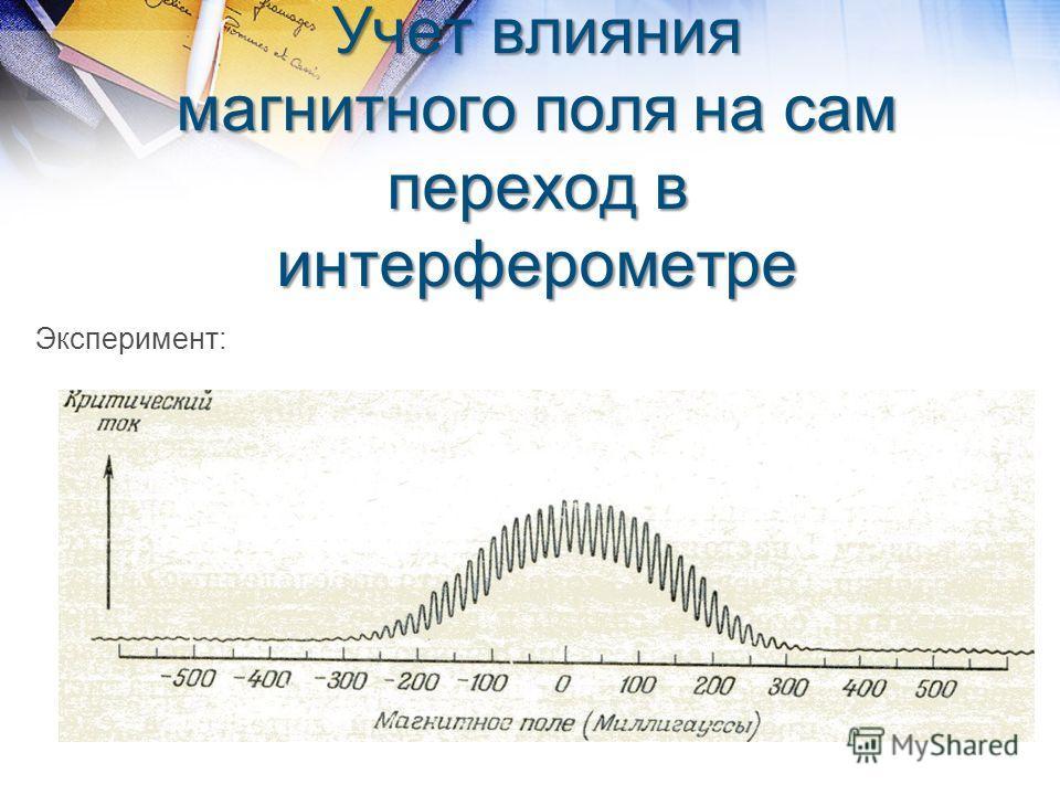 Учет влияния магнитного поля на сам переход в интерферометре Эксперимент: