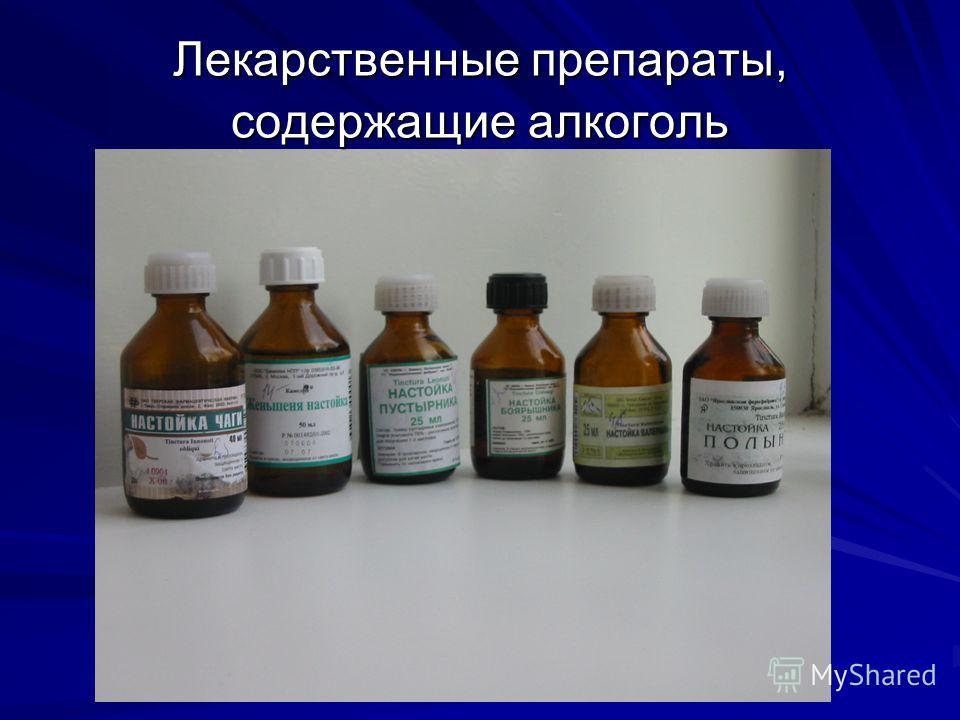 Лекарственные препараты, содержащие алкоголь