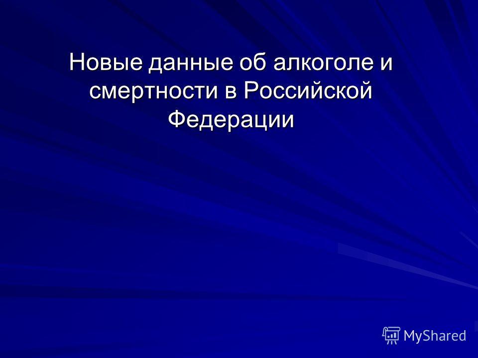 Новые данные об алкоголе и смертности в Российской Федерации