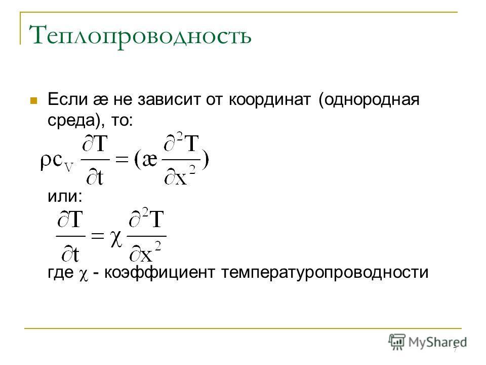 7 Теплопроводность Если æ не зависит от координат (однородная среда), то: или: где - коэффициент температуропроводности