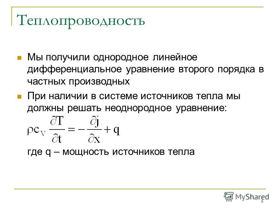8 Теплопроводность Мы получили однородное линейное дифференциальное уравнение второго порядка в частных производных При наличии в системе источников тепла мы должны решать неоднородное уравнение: где q – мощность источников тепла