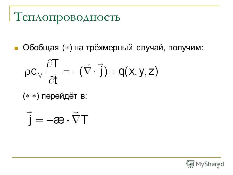 9 Теплопроводность Обобщая ( ) на трёхмерный случай, получим: ( ) перейдёт в: