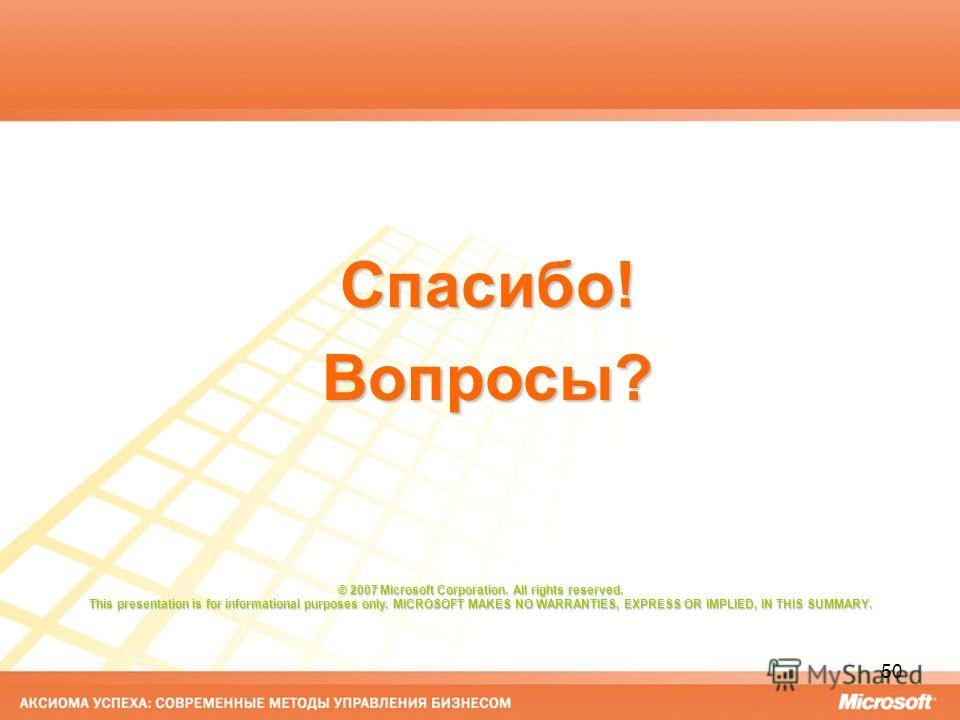 50 Спасибо!Вопросы? © 2007 Microsoft Corporation. All rights reserved. This presentation is for informational purposes only. MICROSOFT MAKES NO WARRANTIES, EXPRESS OR IMPLIED, IN THIS SUMMARY.
