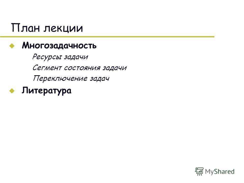 План лекции u Многозадачность –Ресурсы задачи –Сегмент состояния задачи –Переключение задач u Литература