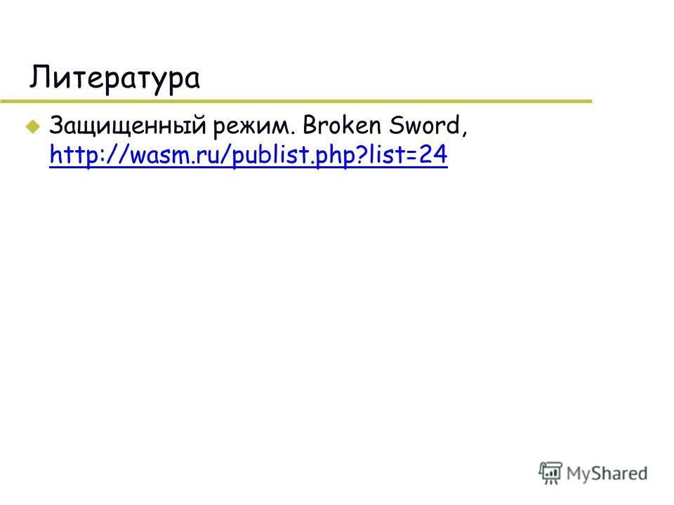 Литература u Защищенный режим. Broken Sword, http://wasm.ru/publist.php?list=24