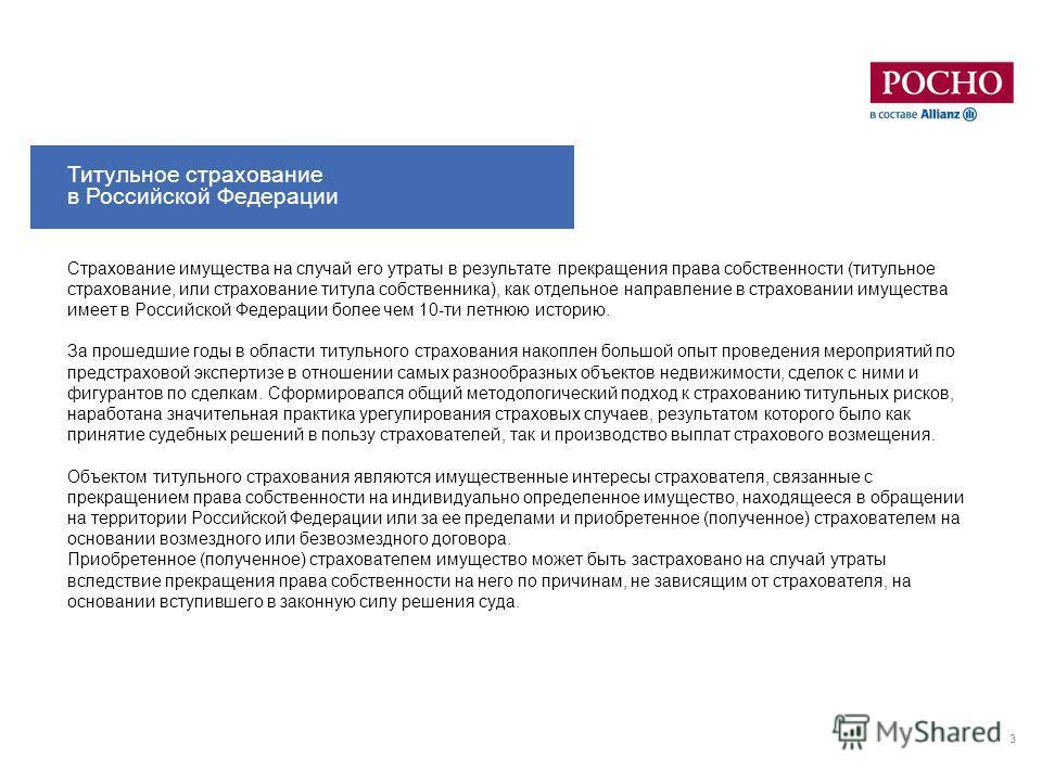 3 Страхование имущества на случай его утраты в результате прекращения права собственности (титульное страхование, или страхование титула собственника), как отдельное направление в страховании имущества имеет в Российской Федерации более чем 10-ти лет