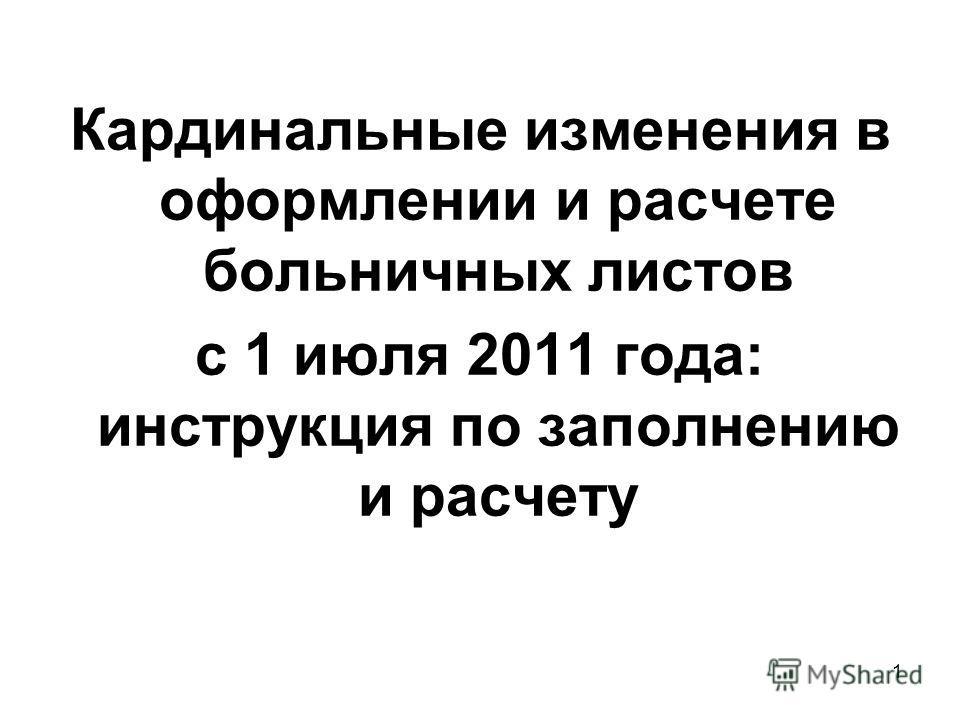 1 Кардинальные изменения в оформлении и расчете больничных листов с 1 июля 2011 года: инструкция по заполнению и расчету