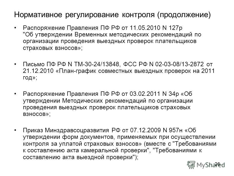 26 Нормативное регулирование контроля (продолжение) Распоряжение Правления ПФ РФ от 11.05.2010 N 127р