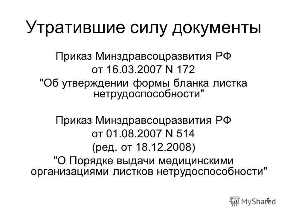 5 Утратившие силу документы Приказ Минздравсоцразвития РФ от 16.03.2007 N 172