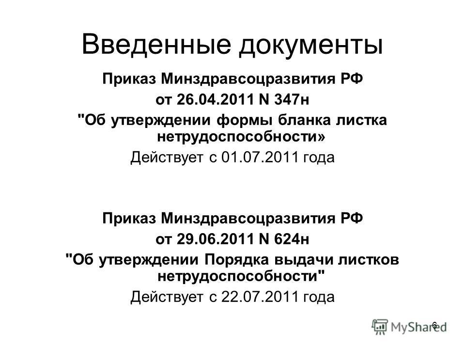 6 Введенные документы Приказ Минздравсоцразвития РФ от 26.04.2011 N 347н