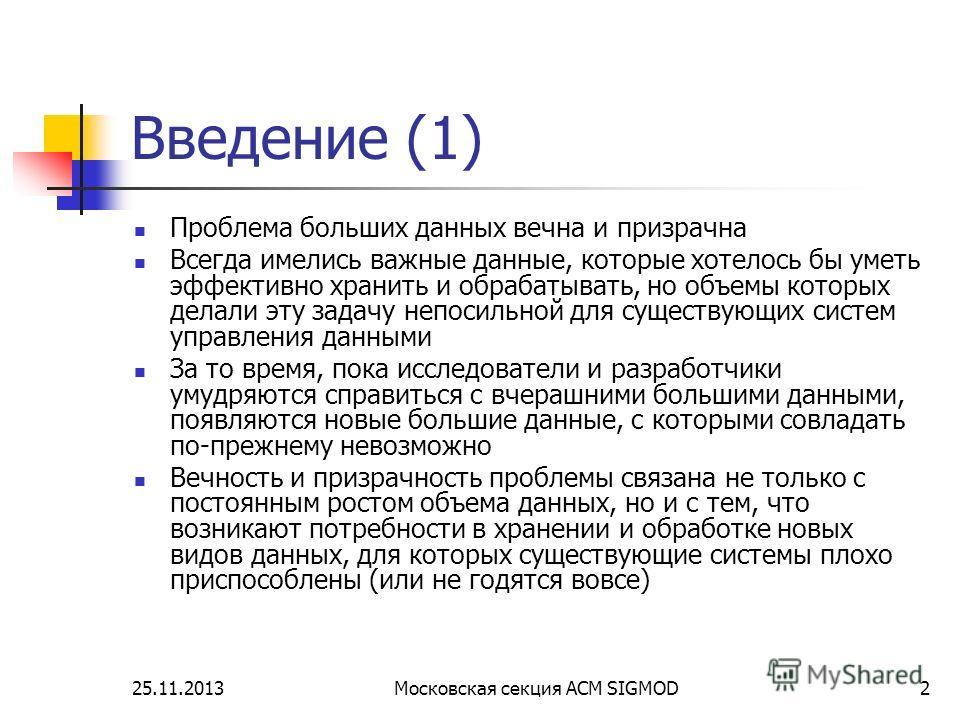 25.11.2013Московская секция ACM SIGMOD2 Введение (1) Проблема больших данных вечна и призрачна Всегда имелись важные данные, которые хотелось бы уметь эффективно хранить и обрабатывать, но объемы которых делали эту задачу непосильной для существующих