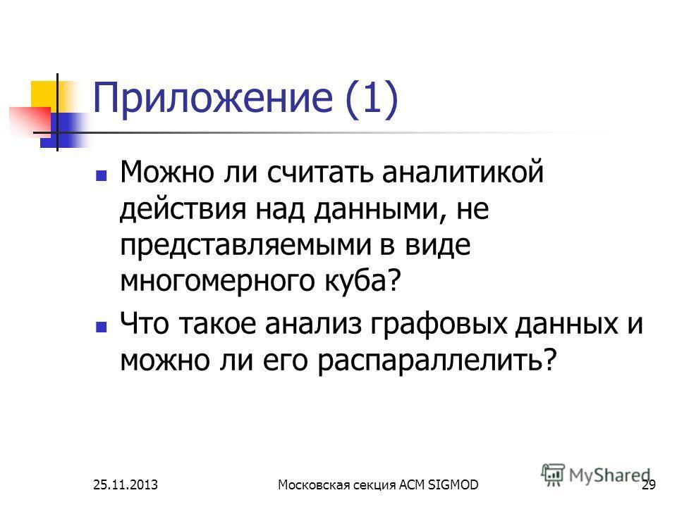 25.11.2013Московская секция ACM SIGMOD29 Приложение (1) Можно ли считать аналитикой действия над данными, не представляемыми в виде многомерного куба? Что такое анализ графовых данных и можно ли его распараллелить?
