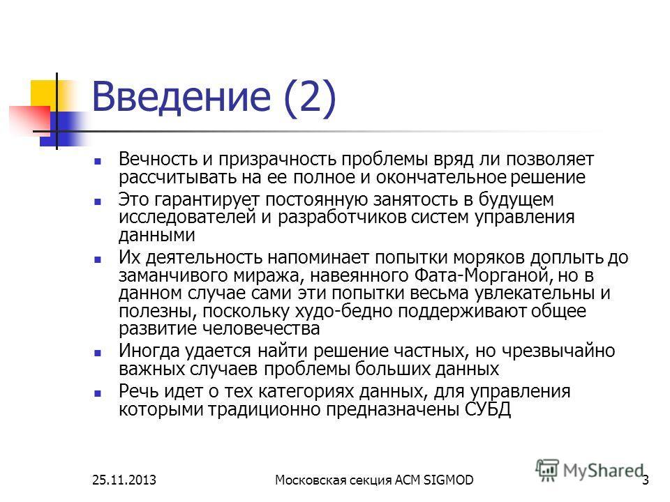 25.11.2013Московская секция ACM SIGMOD3 Введение (2) Вечность и призрачность проблемы вряд ли позволяет рассчитывать на ее полное и окончательное решение Это гарантирует постоянную занятость в будущем исследователей и разработчиков систем управления