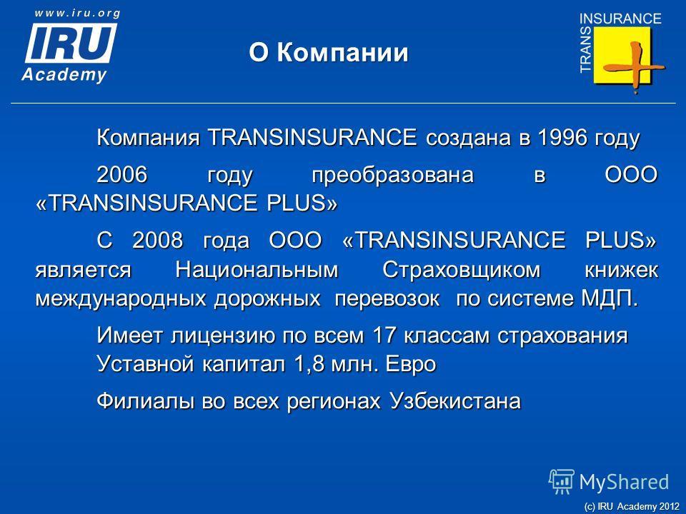 Компания TRANSINSURANCE создана в 1996 году 2006 году преобразована в ООО «TRANSINSURANCE PLUS» С 2008 года ООО «TRANSINSURANCE PLUS» является Национальным Страховщиком книжек международных дорожных перевозок по системе МДП. С 2008 года ООО «TRANSINS