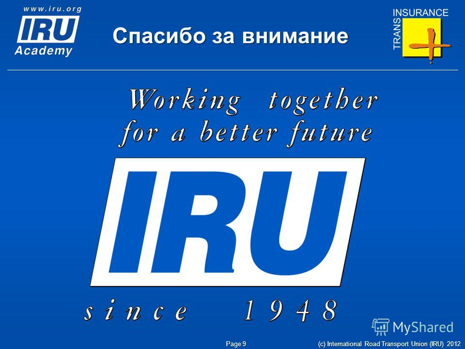 Спасибо за внимание Page 9 (c) International Road Transport Union (IRU) 2012