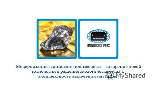 Модернизация свинцового производства – внедрение новой технологии и решение экологических задач. Комплексность извлечения металлов.