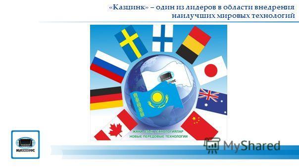 «Казцинк» – один из лидеров в области внедрения наилучших мировых технологий