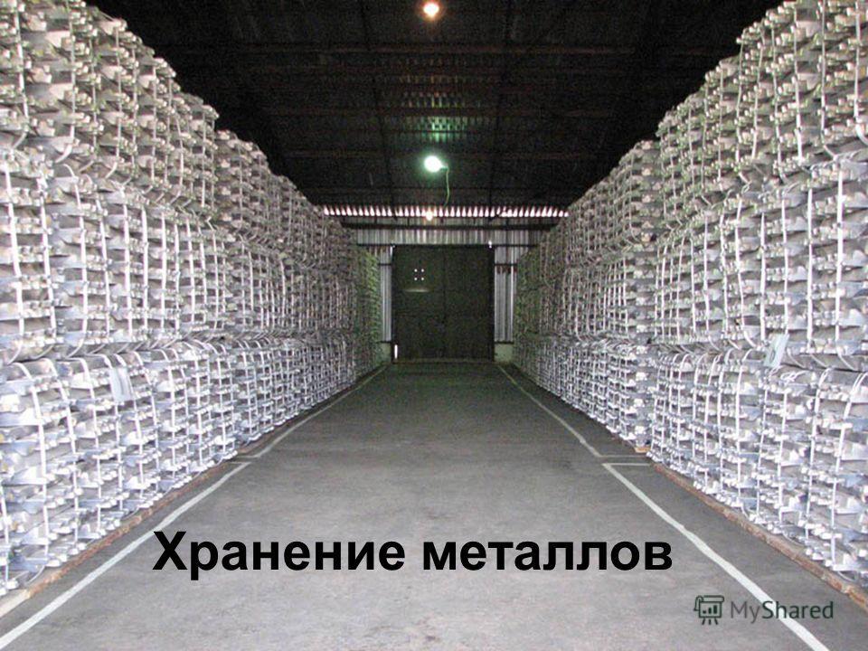 Хранение металлов