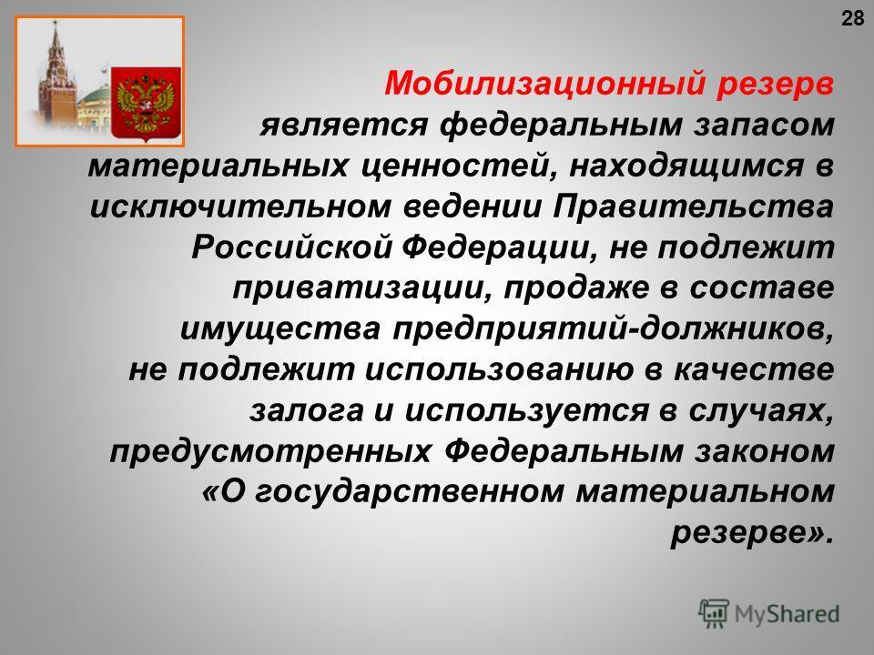 Мобилизационный резерв является федеральным запасом материальных ценностей, находящимся в исключительном ведении Правительства Российской Федерации, не подлежит приватизации, продаже в составе имущества предприятий-должников, не подлежит использовани