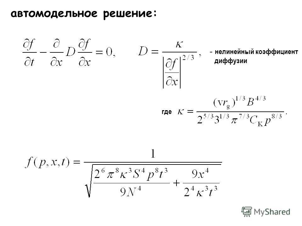 где автомодельное решение: - нелинейный коэффициент диффузии