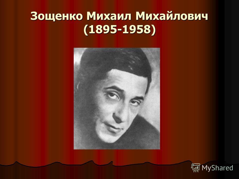 Зощенко Михаил Михайлович (1895-1958)