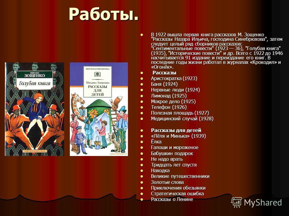 Работы. В 1922 вышла первая книга рассказов М. Зощенко