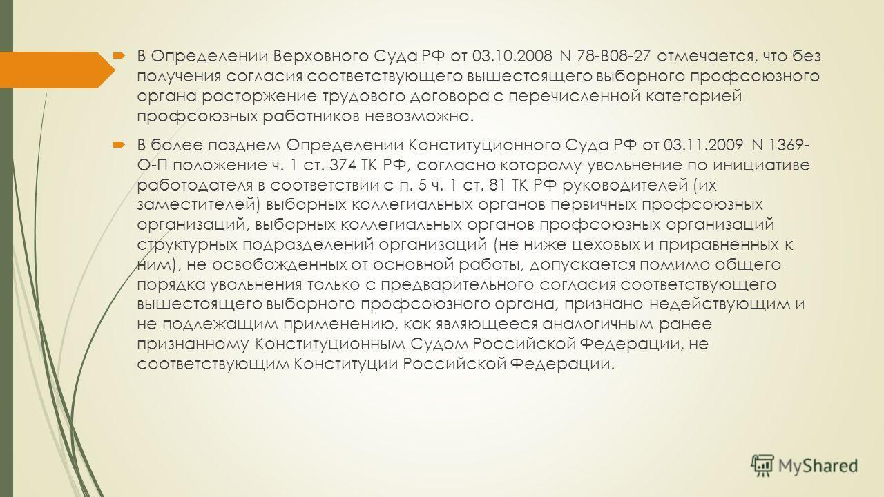 В Определении Верховного Суда РФ от 03.10.2008 N 78-В08-27 отмечается, что без получения согласия соответствующего вышестоящего выборного профсоюзного органа расторжение трудового договора с перечисленной категорией профсоюзных работников невозможно.