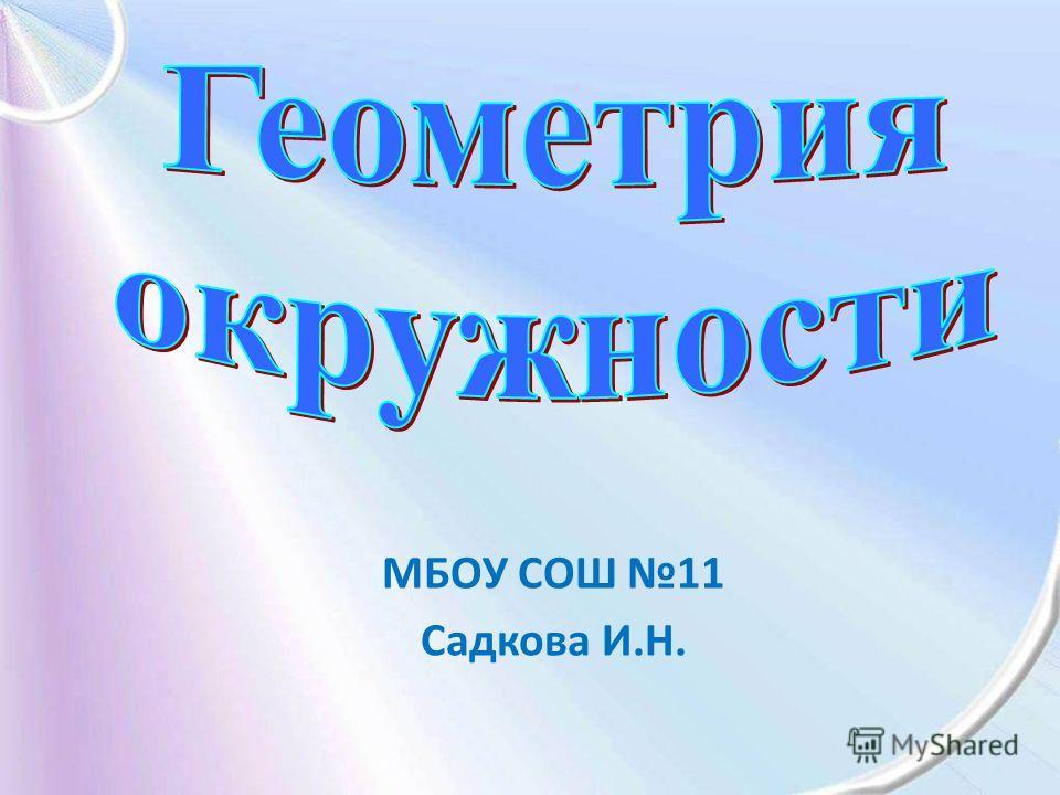 МБOУ СОШ 11 Садкова И.Н.
