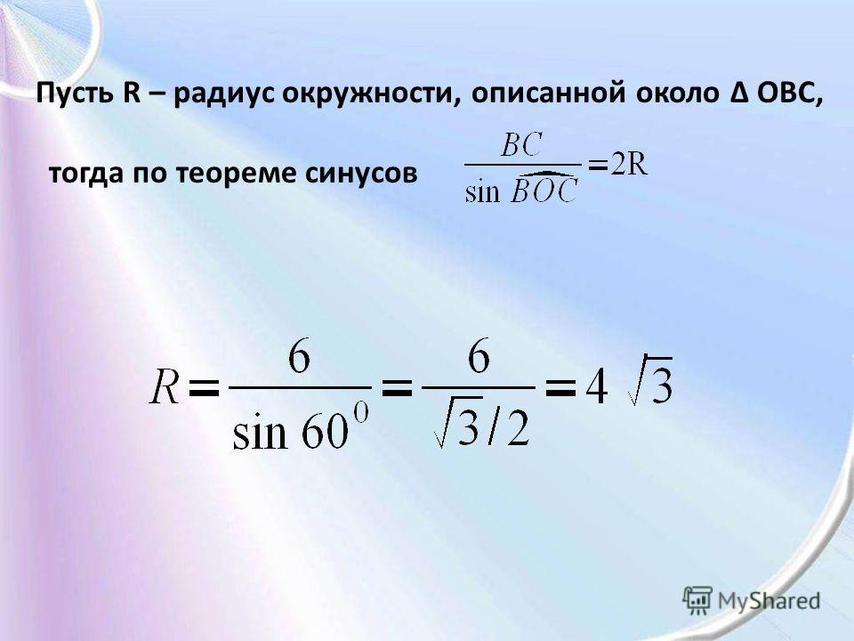 Пусть R – радиус окружности, описанной около Δ OBC, тогда по теореме синусов