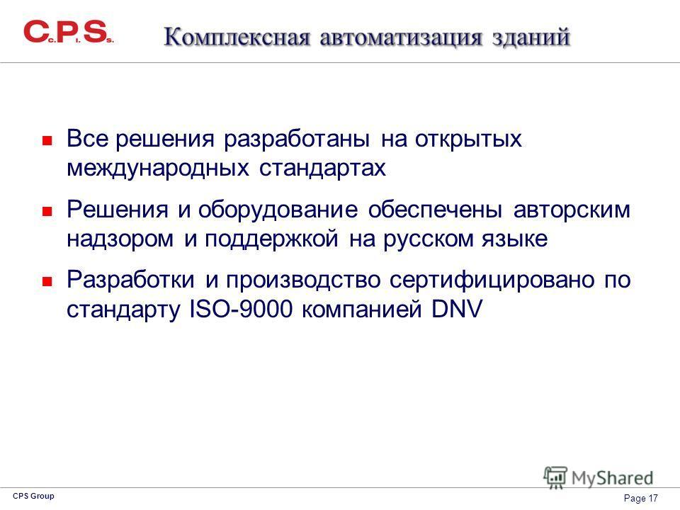 Page 17 CPS Group Все решения разработаны на открытых международных стандартах Решения и оборудование обеспечены авторским надзором и поддержкой на русском языке Разработки и производство сертифицировано по стандарту ISO-9000 компанией DNV