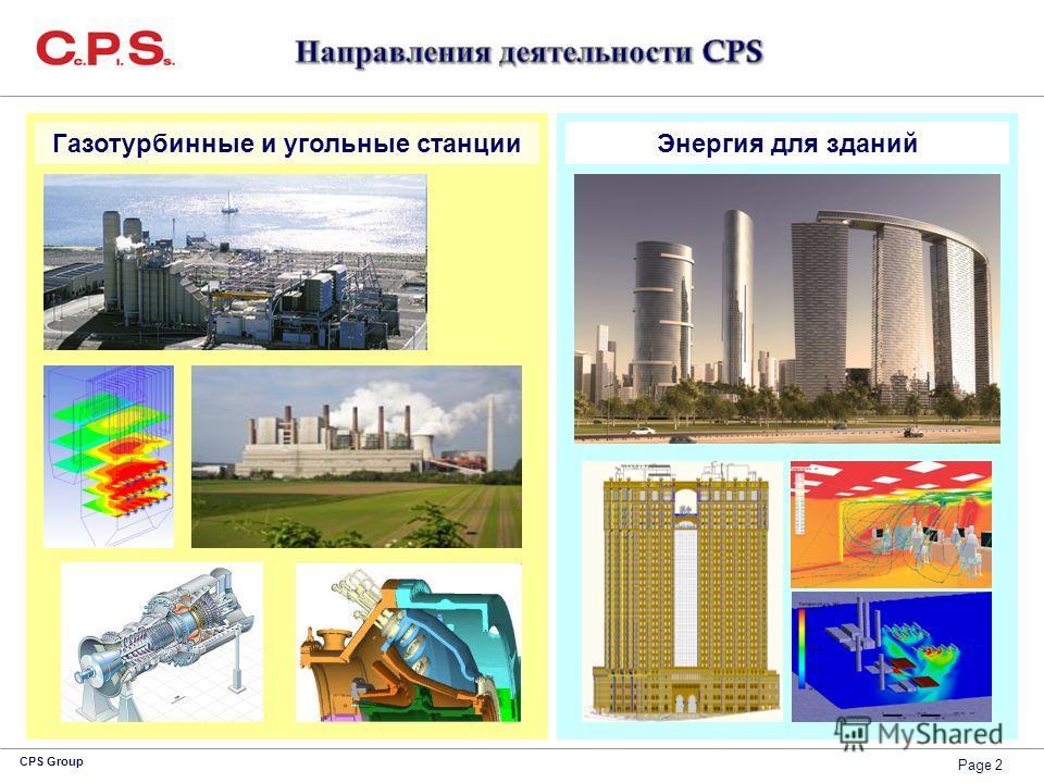 Page 2 CPS Group Газотурбинные и угольные станции Энергия для зданий