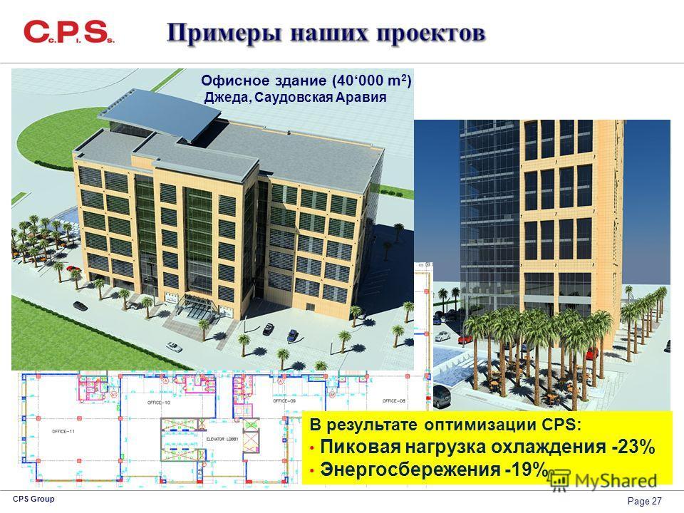 Page 27 CPS Group Офисное здание (40000 m 2 ) Джеда, Саудовская Аравия В результате оптимизации CPS: Пиковая нагрузка охлаждения -23% Энергосбережения -19%