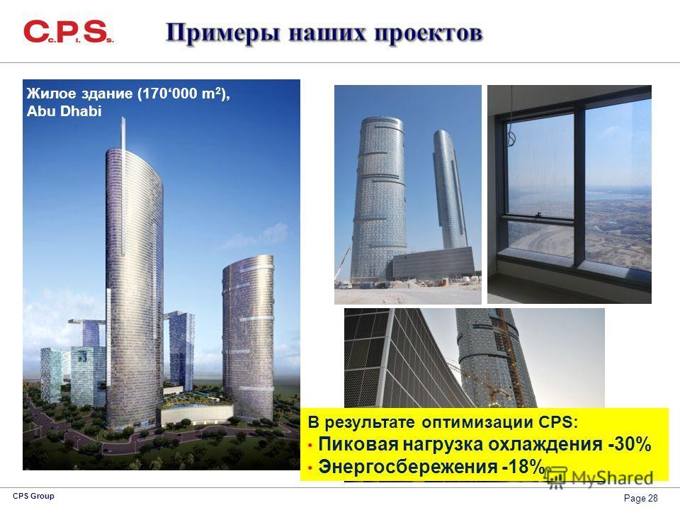 Page 28 CPS Group Жилое здание (170000 m 2 ), Abu Dhabi В результате оптимизации CPS: Пиковая нагрузка охлаждения -30% Энергосбережения -18%