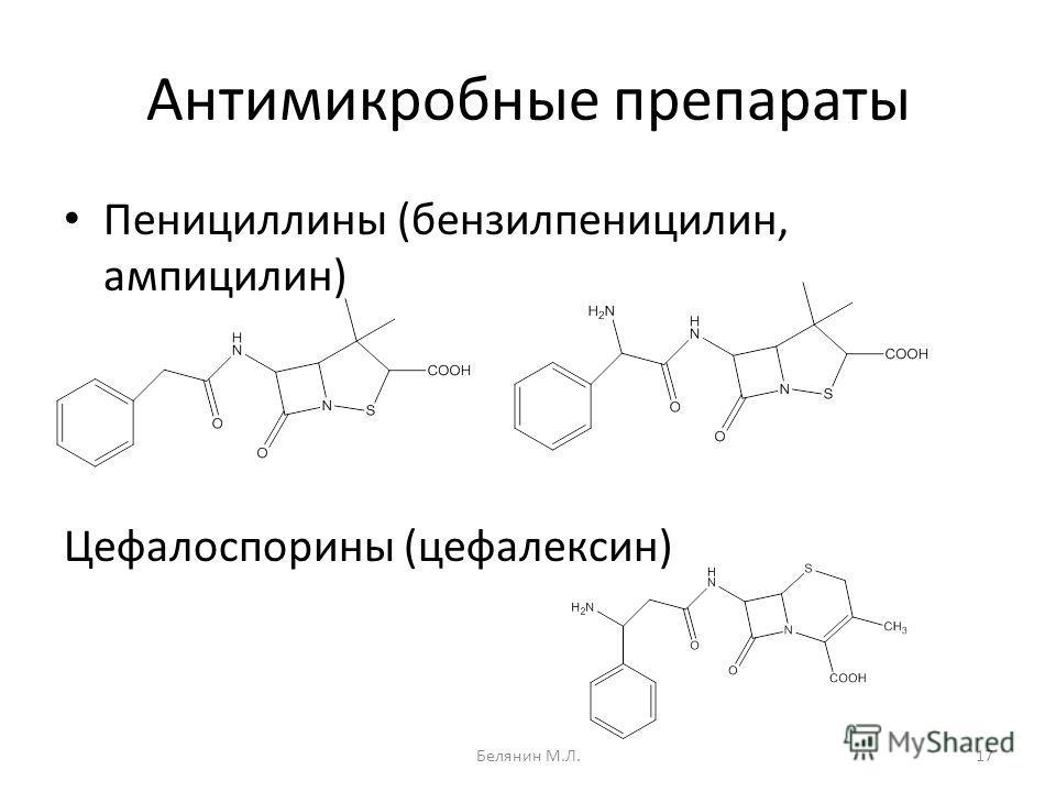 Антимикробные препараты Пенициллины (бензилпеницилин, ампицилин) Цефалоспорины (цефалексин) 17Белянин М.Л.