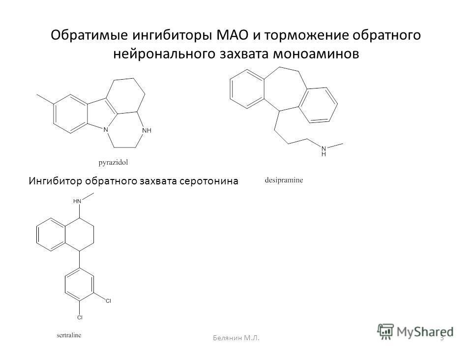 Обратимые ингибиторы МАО и торможение обратного нейронального захвата моноаминов Ингибитор обратного захвата серотонина 3Белянин М.Л.
