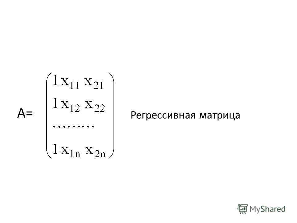 A= Регрессивная матрица