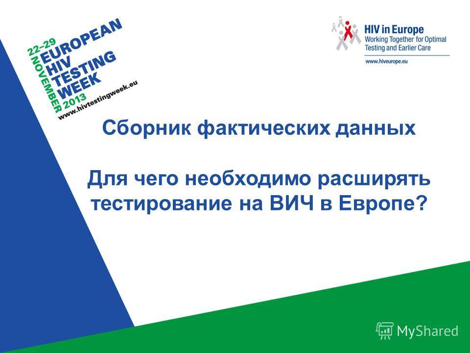 Сборник фактических данных Для чего необходимо расширять тестирование на ВИЧ в Европе?