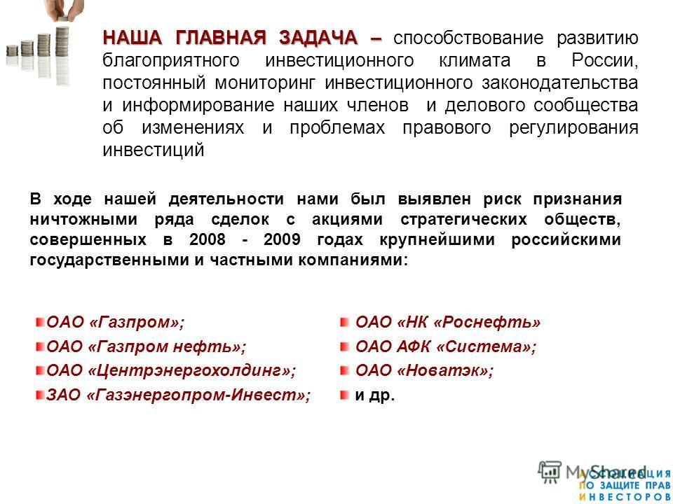 НАША ГЛАВНАЯ ЗАДАЧА – НАША ГЛАВНАЯ ЗАДАЧА – способствование развитию благоприятного инвестиционного климата в России, постоянный мониторинг инвестиционного законодательства и информирование наших членов и делового сообщества об изменениях и проблемах