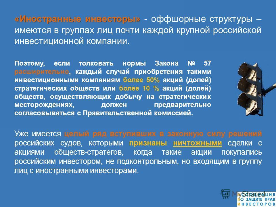 «Иностранные инвесторы» «Иностранные инвесторы» - оффшорные структуры – имеются в группах лиц почти каждой крупной российской инвестиционной компании. Уже имеется целый ряд вступивших в законную силу решений российских судов, которыми признаны ничтож