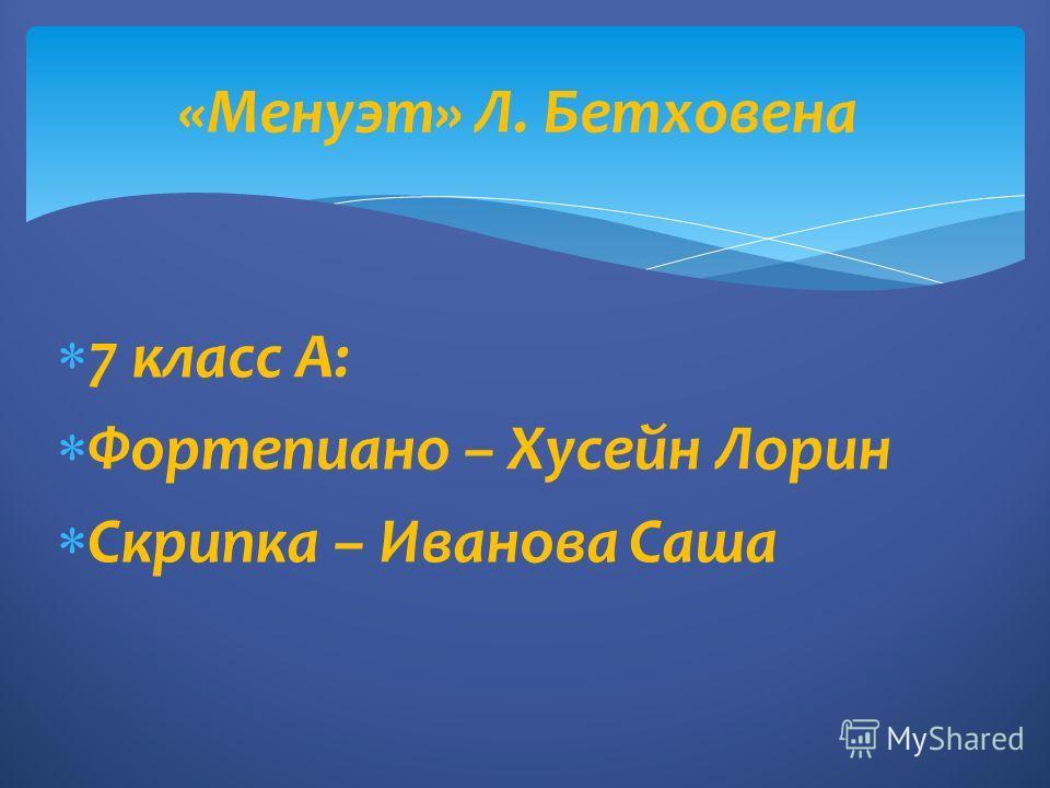 7 класс А: Фортепиано – Хусейн Лорин Скрипка – Иванова Саша «Менуэт» Л. Бетховена
