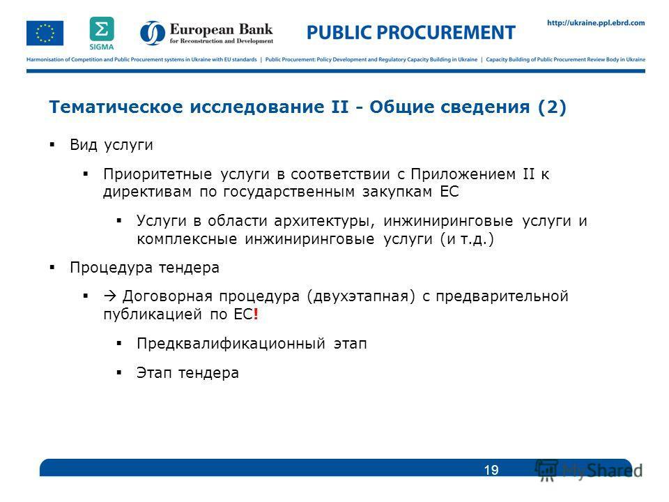 Тематическое исследование II - Общие сведения (2) Вид услуги Приоритетные услуги в соответствии с Приложением II к директивам по государственным закупкам ЕС Услуги в области архитектуры, инжиниринговые услуги и комплексные инжиниринговые услуги (и т.