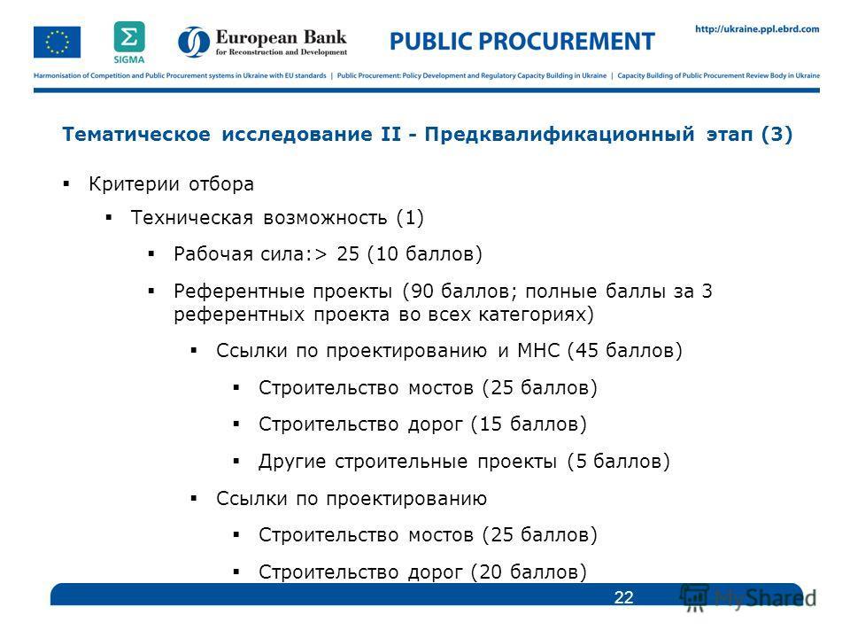 Тематическое исследование II - Предквалификационный этап (3) Критерии отбора Техническая возможность (1) Рабочая сила:> 25 (10 баллов) Референтные проекты (90 баллов; полные баллы за 3 референтных проекта во всех категориях) Ссылки по проектированию