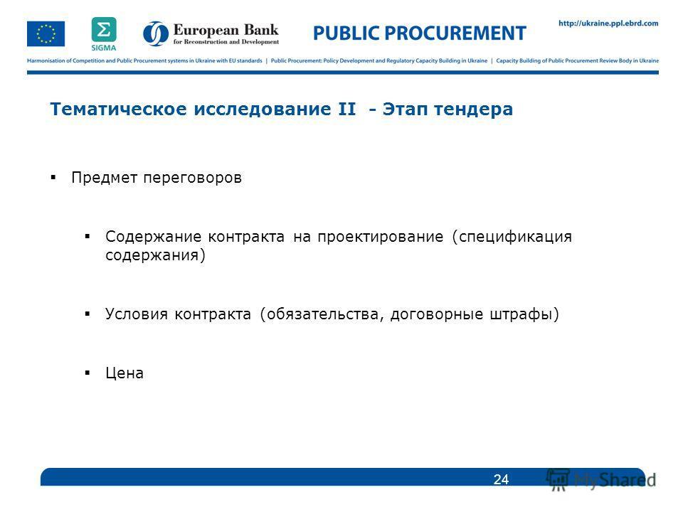 Тематическое исследование II - Этап тендера Предмет переговоров Содержание контракта на проектирование (спецификация содержания) Условия контракта (обязательства, договорные штрафы) Цена 24