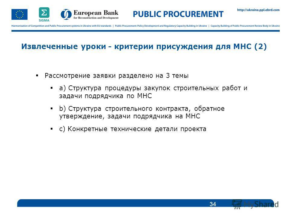Извлеченные уроки - критерии присуждения для МНС (2) Рассмотрение заявки разделено на 3 темы a) Структура процедуры закупок строительных работ и задачи подрядчика по МНС b) Структура строительного контракта, обратное утверждение, задачи подрядчика на