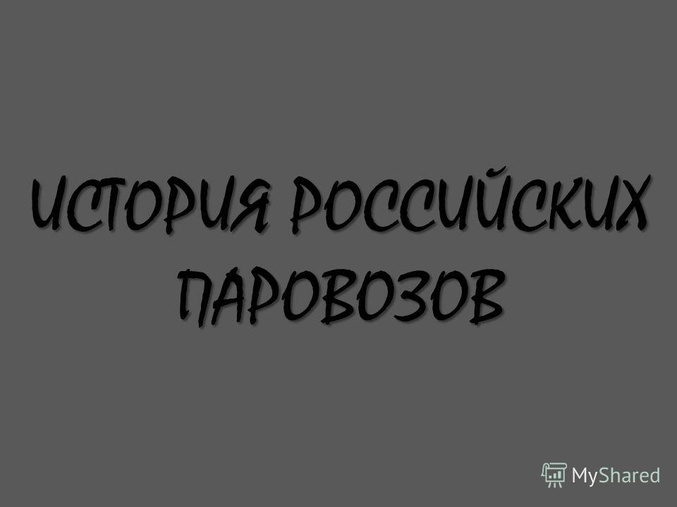ИСТОРИЯ РОССИЙСКИХ ПАРОВОЗОВ