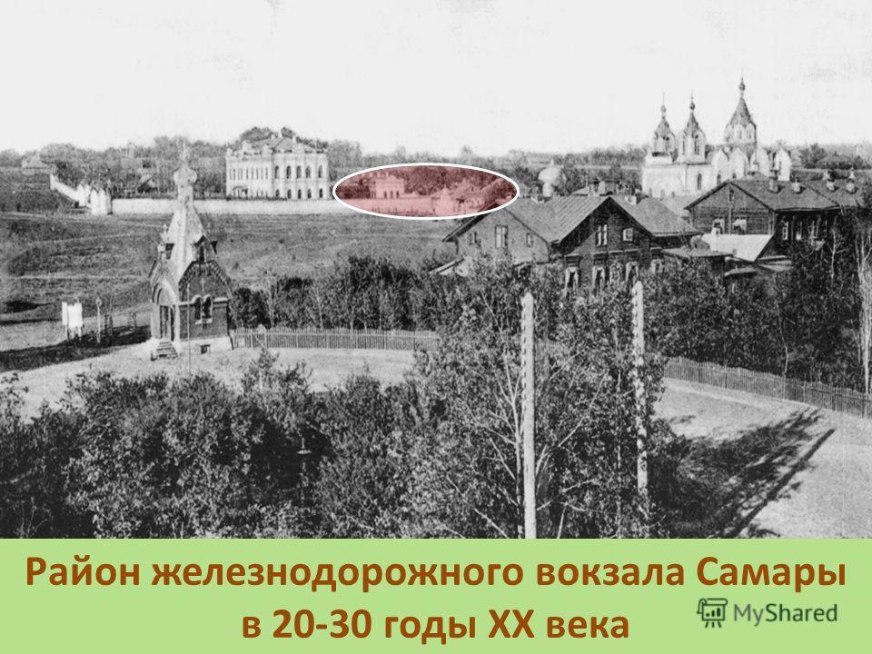 Район железнодорожного вокзала Самары в 20-30 годы XX века